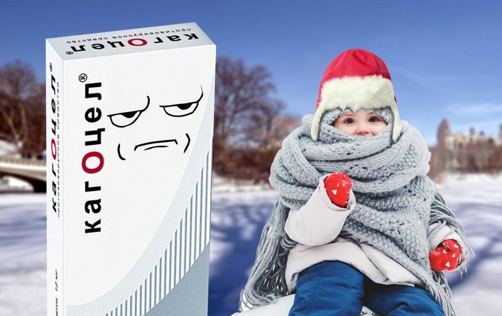 Как принимать кагоцел при первых признаках простуды thumbnail