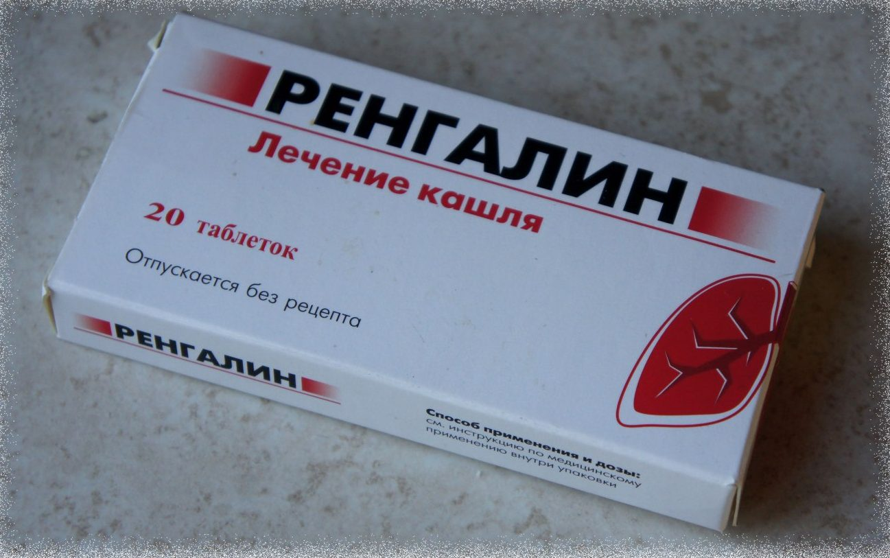 Инструкция по применению таблеток и раствора (сиропа) Ренгалин от кашля для детей разного возраста