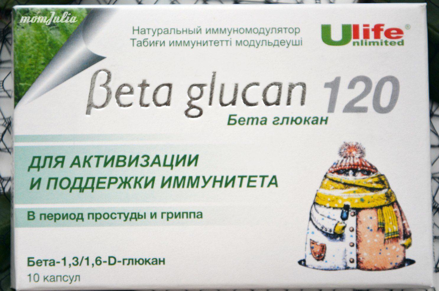 Бета-глюканы и травы